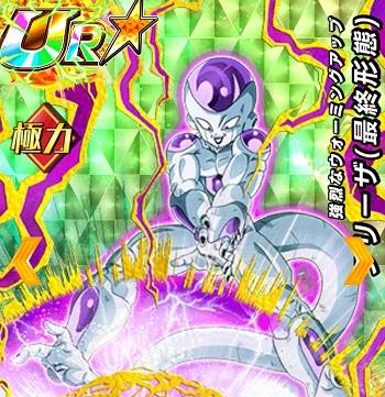 【強烈なウォーミングアップ】フリーザ(最終形態)LV最大ステータス!
