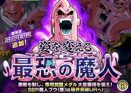 超激戦イベント「姿を変える最恐の魔人」ステージ&ボス情報まとめ!