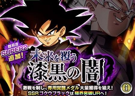 新ステージ追加!超激戦イベント「未来を覆う漆黒の闇」開催中!追加ステージ&ボス情報まとめ!