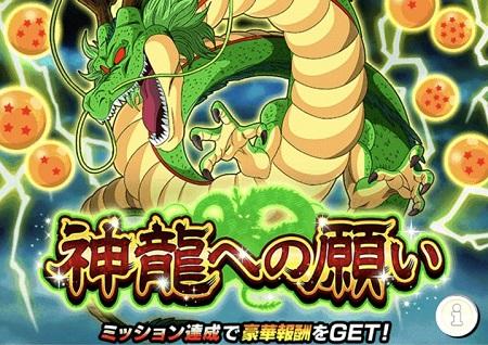 """イベント""""神龍への願い""""のドラゴンボール獲得条件まとめ!"""