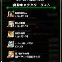"""セルの""""再生効果""""を減少させる新リンクスキル『魂VS魂』の所持キャラクター一覧まとめ!"""