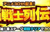 特別編イベント『超戦士列伝』が開催中!1日1回ステージが追加されていくぞ!