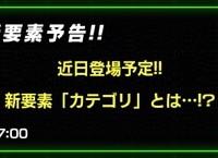 新要素「カテゴリ」の詳細内容まとめ!