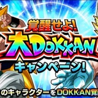 覚醒せよ!大DOKKANキャンペーンの詳細をまとめてみました!