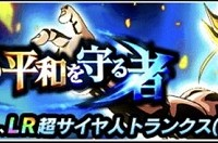 頂上決戦イベント「未来の平和を守る者」開催予告!LR超サイヤ人トランクス(未来)が登場します!