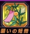 秘宝「願いの短冊」で獲得するべきオススメのキャラとは?