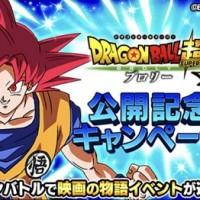 ドラゴンボール超【ブロリー公開記念キャンペーン第1弾】の情報まとめ!