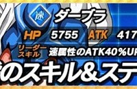 暗黒魔界の王  ダーブラのZ覚醒後ステータスが判明!ATK最大85%UPのスキルが強い!