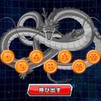 ストーリー後編『最大出力の激突!』のドラゴンボール1星球の獲得方法まとめ!